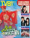 下載 TVB Weekly #611