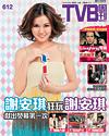 下載 TVB Weekly #612