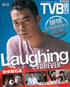 下載 TVB Weekly #613