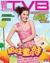 下載 TVB Weekly #614