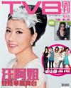 下載 TVB Weekly #615