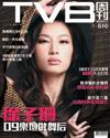 下載 TVB Weekly #616