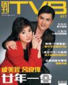 下載 TVB Weekly #617