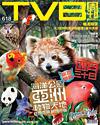 下載 TVB Weekly #618