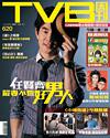 下載 TVB Weekly #620