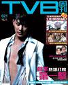 下載 TVB Weekly #621