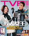下載 TVB Weekly #623