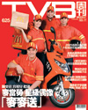下載 TVB Weekly #625