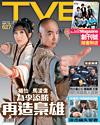 下載 TVB Weekly #627