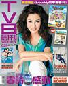 下載 TVB Weekly #629