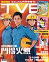 下載 TVB Weekly #631