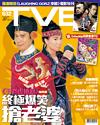 下載 TVB Weekly #632