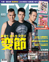 下載 TVB Weekly #633