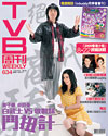 下載 TVB Weekly #634