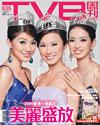 下載 TVB Weekly #635