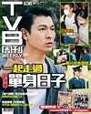 下載 TVB Weekly #636