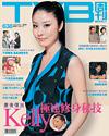 下載 TVB Weekly #638