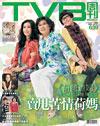 下載 TVB Weekly #639