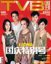 下載 TVB Weekly #640
