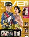 下載 TVB Weekly #641