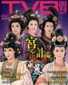 下載 TVB Weekly #642