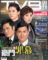 下載 TVB Weekly #643