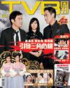 下載 TVB Weekly #644