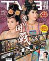 下載 TVB Weekly #645