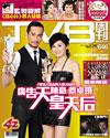 下載 TVB Weekly #646