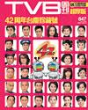 下載 TVB Weekly #647