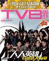 下載 TVB Weekly #648