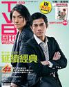 下載 TVB Weekly #649