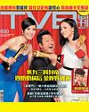 下載 TVB Weekly #650