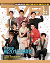下載 TVB Weekly #651