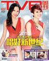 下載 TVB Weekly #652