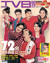 下載 TVB Weekly #658