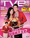 下載 TVB Weekly #659
