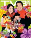 下載 TVB Weekly #660