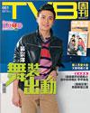 下載 TVB Weekly #661
