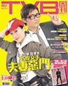 下載 TVB Weekly #662