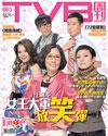 下載 TVB Weekly #663