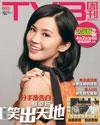 下載 TVB Weekly #665