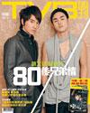 下載 TVB Weekly #666