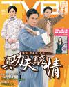 下載 TVB Weekly #667