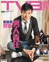 下載 TVB Weekly #668