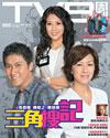 下載 TVB Weekly #669