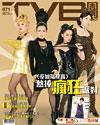 下載 TVB Weekly #671