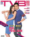 下載 TVB Weekly #672