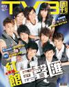 下載 TVB Weekly #673