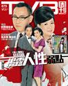 下載 TVB Weekly #675